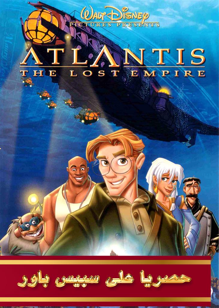 اتلانتس الجزيرة المفقودة  1_1