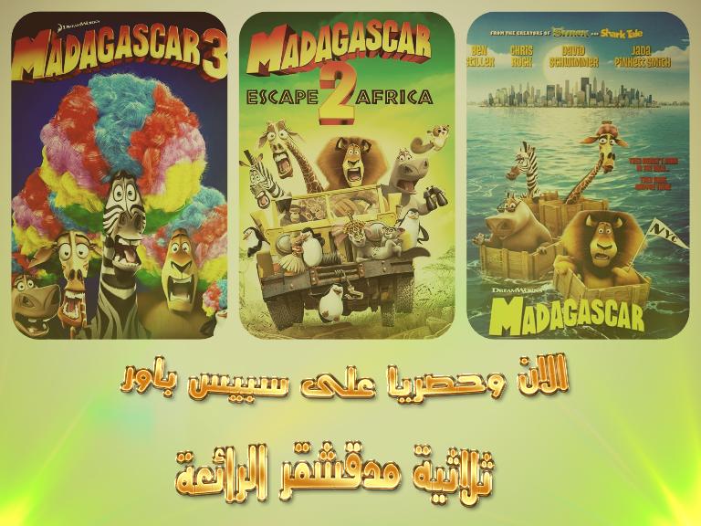 حصريا  ثلاثية افلام مدقشقر  2015-31-12--22-42-43