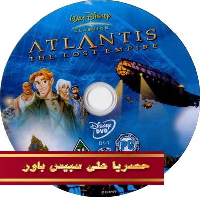 اتلانتس الجزيرة المفقودة  2_1