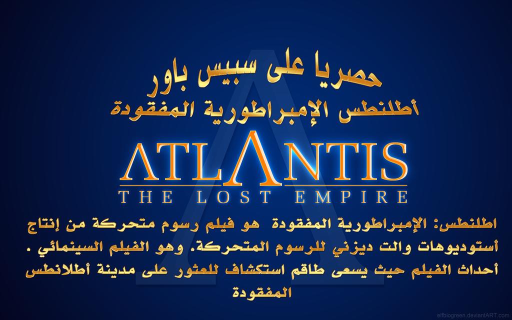 اتلانتس الجزيرة المفقودة  3_1