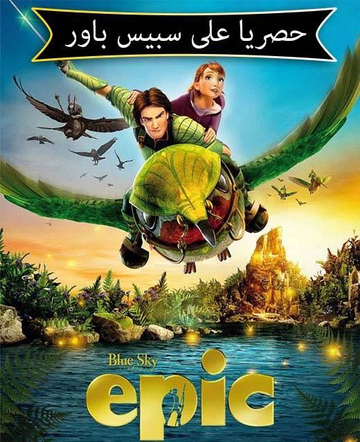 Epic مدبلج عربي Epic%202013