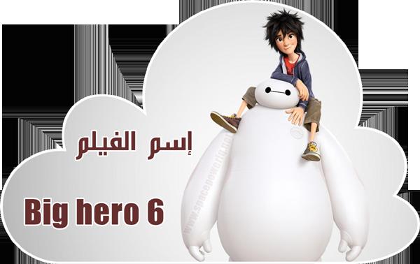 حصرياً فيلم Big Hero 2015 مدبلج عربي  A1