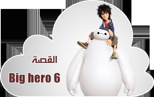 حصرياً فيلم Big Hero 2015 مدبلج عربي  A2