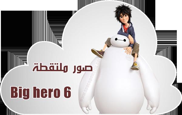حصرياً فيلم Big Hero 2015 مدبلج عربي  A3