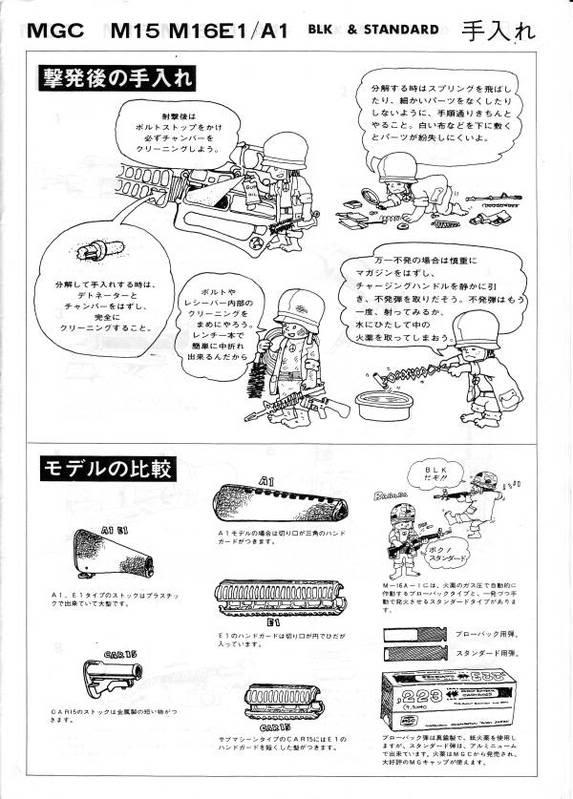 MGC M16A1 Manual IMG-2
