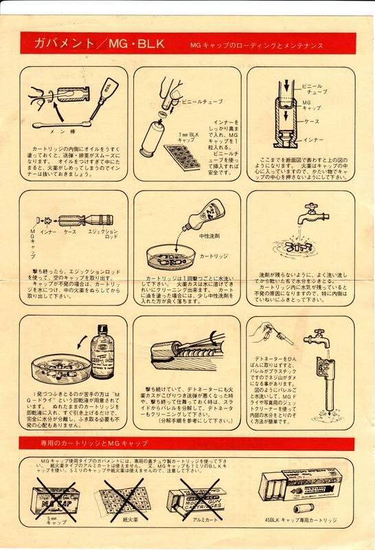 Early MGC COLT M1911 Instructions IMG_0001