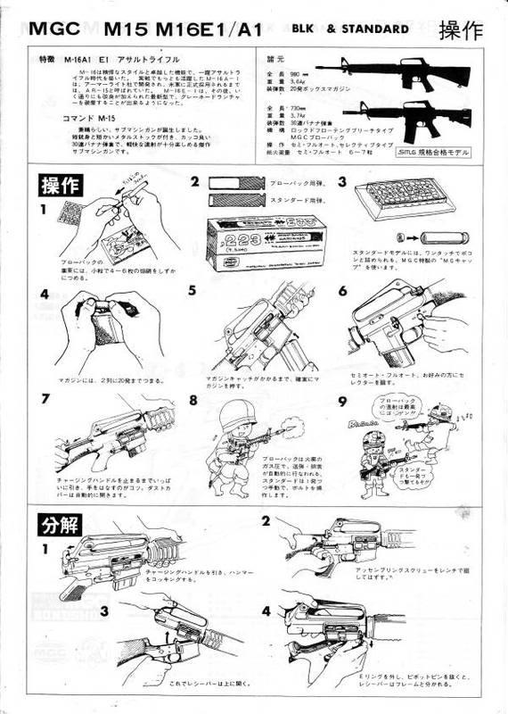 MGC M16A1 Manual IMG_0002-1