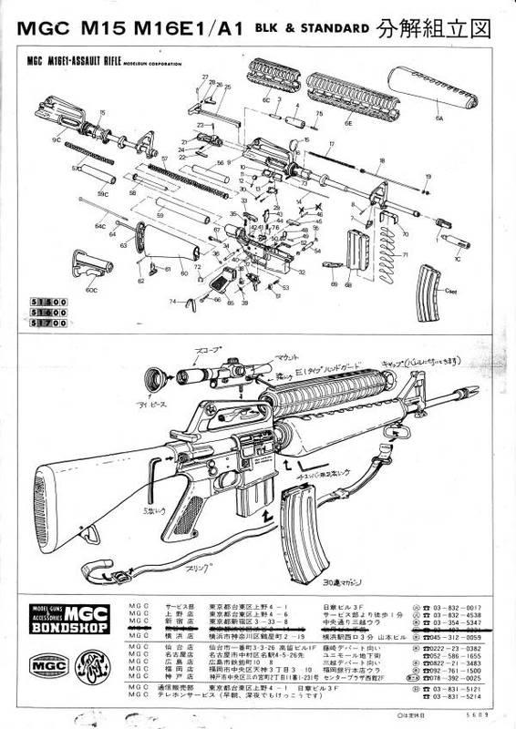 MGC M16A1 Manual IMG_0003