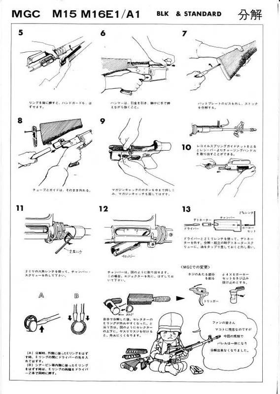 MGC M16A1 Manual IMG_0004