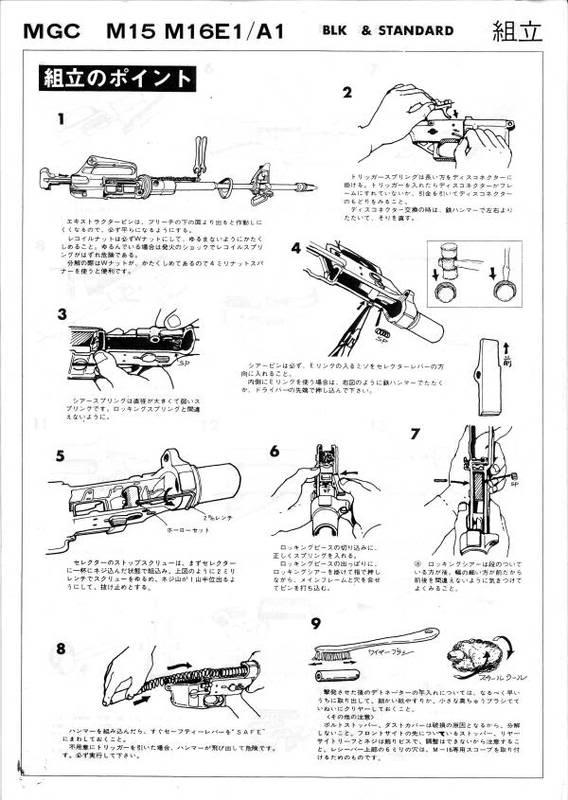 MGC M16A1 Manual IMG_0005