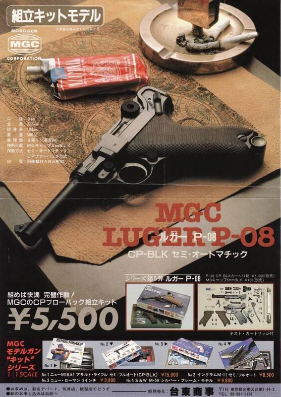 MGC Assembly Kit Flyers KITLuger