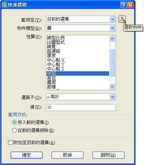[知識]AutoCAD自動將圓放大/縮小! - 頁 2 2-7