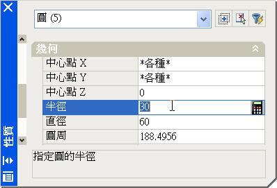 [知識]AutoCAD自動將圓放大/縮小! - 頁 3 4-6
