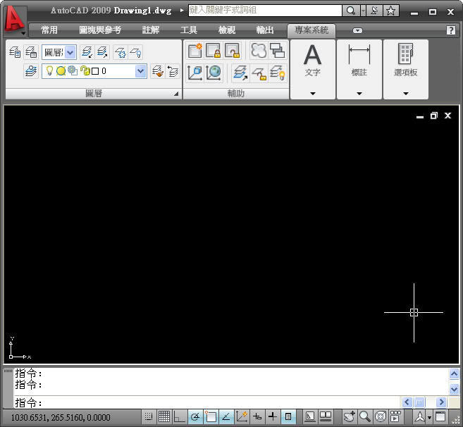 AutoCAD 2009 測試報告: 由奇摩家族--AutoCAD指南蘋果爸熱情提供 ATS-a1