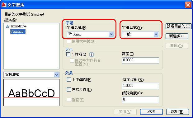 AutoCAD 2009 測試報告: 由奇摩家族--AutoCAD指南蘋果爸熱情提供 ATS-b21