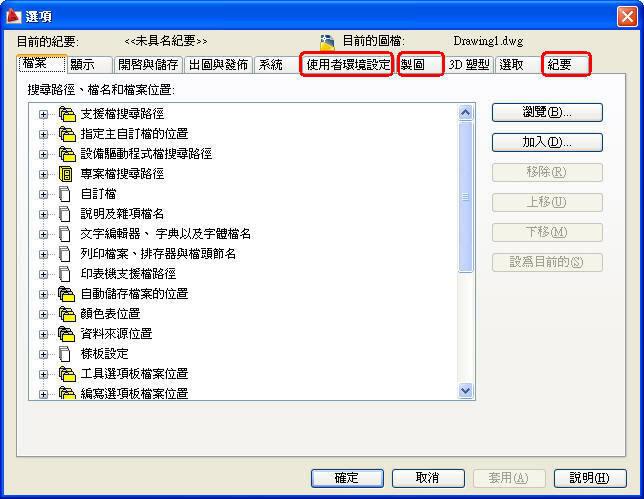 AutoCAD 2009 測試報告: 由奇摩家族--AutoCAD指南蘋果爸熱情提供 ATS-b3