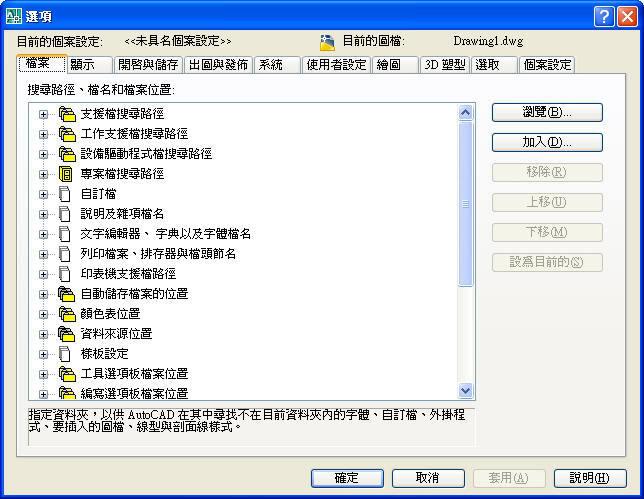 AutoCAD 2009 測試報告: 由奇摩家族--AutoCAD指南蘋果爸熱情提供 ATS-b4
