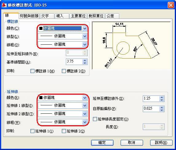AutoCAD 2009 測試報告: 由奇摩家族--AutoCAD指南蘋果爸熱情提供 ATS-b5