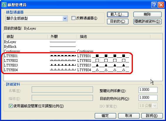 [密技]AutoCAD 新增自訂線型(LIN) - 頁 3 J0103g