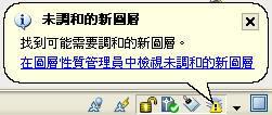AutoCAD「未調和的新圖層」的通知 J0111a