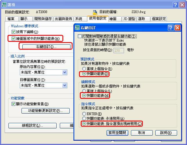 「機密」AutoCAD不為人知的秘技-移動+複製+圖塊 J0134