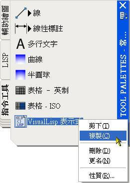 「教學」工具選項板_巨集篇 SS00001