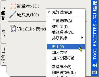 「教學」工具選項板_巨集篇 SS00002