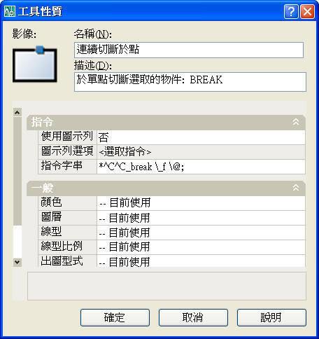 「教學」工具選項板_巨集篇 SS00005