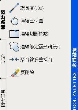 「教學」工具選項板_巨集篇 SS00009