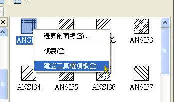 「教學」剖面線之基本運用 SS00024