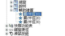 「教學」巨集概論 SS00064