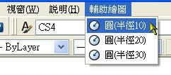 「教學」巨集概論 SS00066