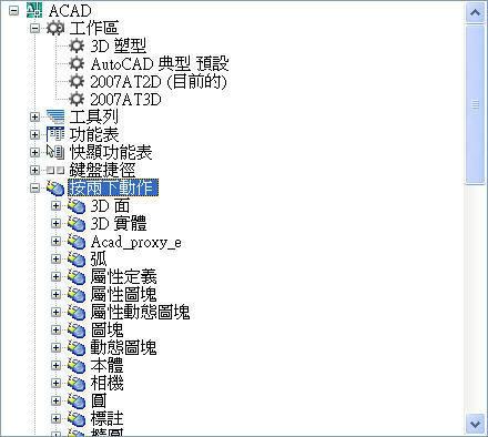 「教學」AutoCAD 2007 新功能測試 SS00083
