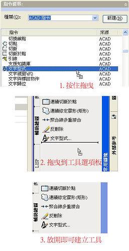 「教學」AutoCAD 2007 新功能測試 SS00088