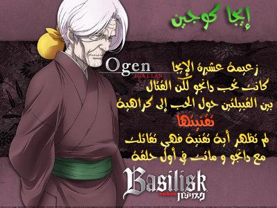 مسلسل الانما شينوبي او Basilisk 01_Iga_Ogen