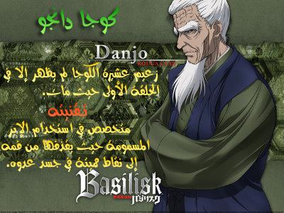 مسلسل الانما شينوبي او Basilisk 01_Kouga_Danjo