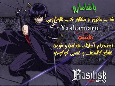 مسلسل الانما شينوبي او Basilisk 03_Yashamaru