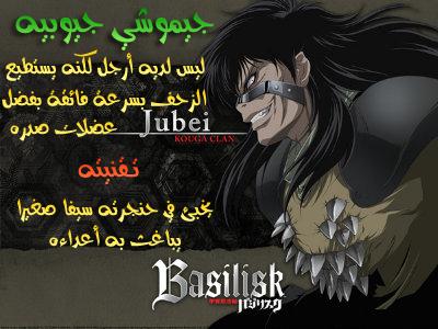 مسلسل الانما شينوبي او Basilisk 05_Jimushi_Jubei