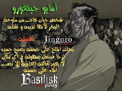 مسلسل الانما شينوبي او Basilisk 06_Jingoro