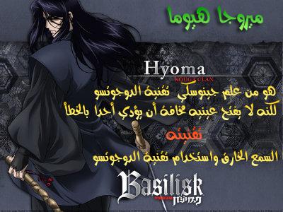 مسلسل الانما شينوبي او Basilisk 06_Muroga_Hyoma