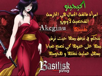 مسلسل الانما شينوبي او Basilisk 07_Akeginu