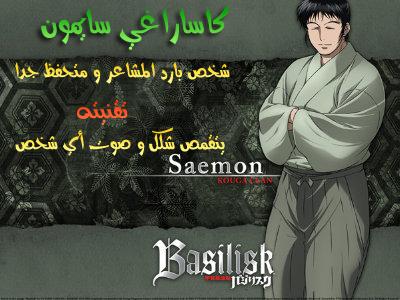 مسلسل الانما شينوبي او Basilisk 07_Kisaragi_Saemon