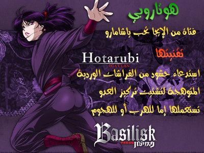 مسلسل الانما شينوبي او Basilisk 08_Hotarubi