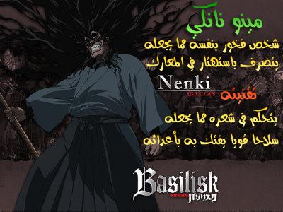 مسلسل الانما شينوبي او Basilisk 09_Mino_Nenki