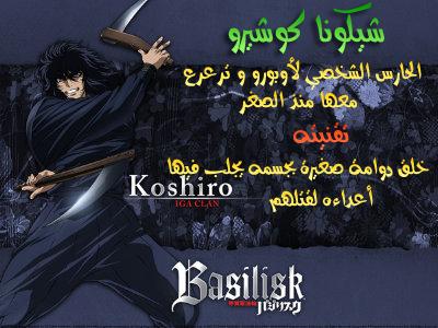 مسلسل الانما شينوبي او Basilisk 10_Chikuna_Koshiro