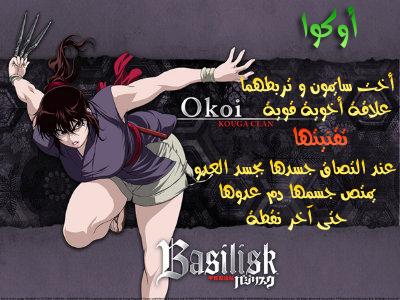 مسلسل الانما شينوبي او Basilisk 10_Okoi