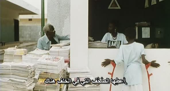 La petite vendeuse de soleil (Senegal, 1999) Djibril Diop LaPetite05