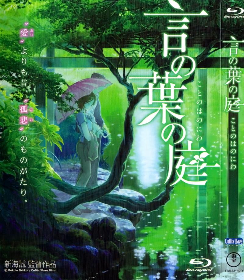 The Garden of Words (2013) Kotonoha-no Niwa BD_TheGarden