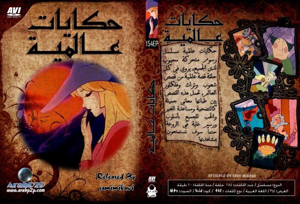 حصريات التراكر العربي المفتوح.... سلسلة حكايات عالمية DVDCover-StoriesOfWorld1
