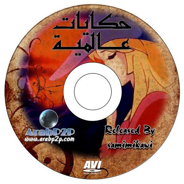 حصريات التراكر العربي المفتوح.... سلسلة حكايات عالمية DVDCover-StoriesOfWorld2